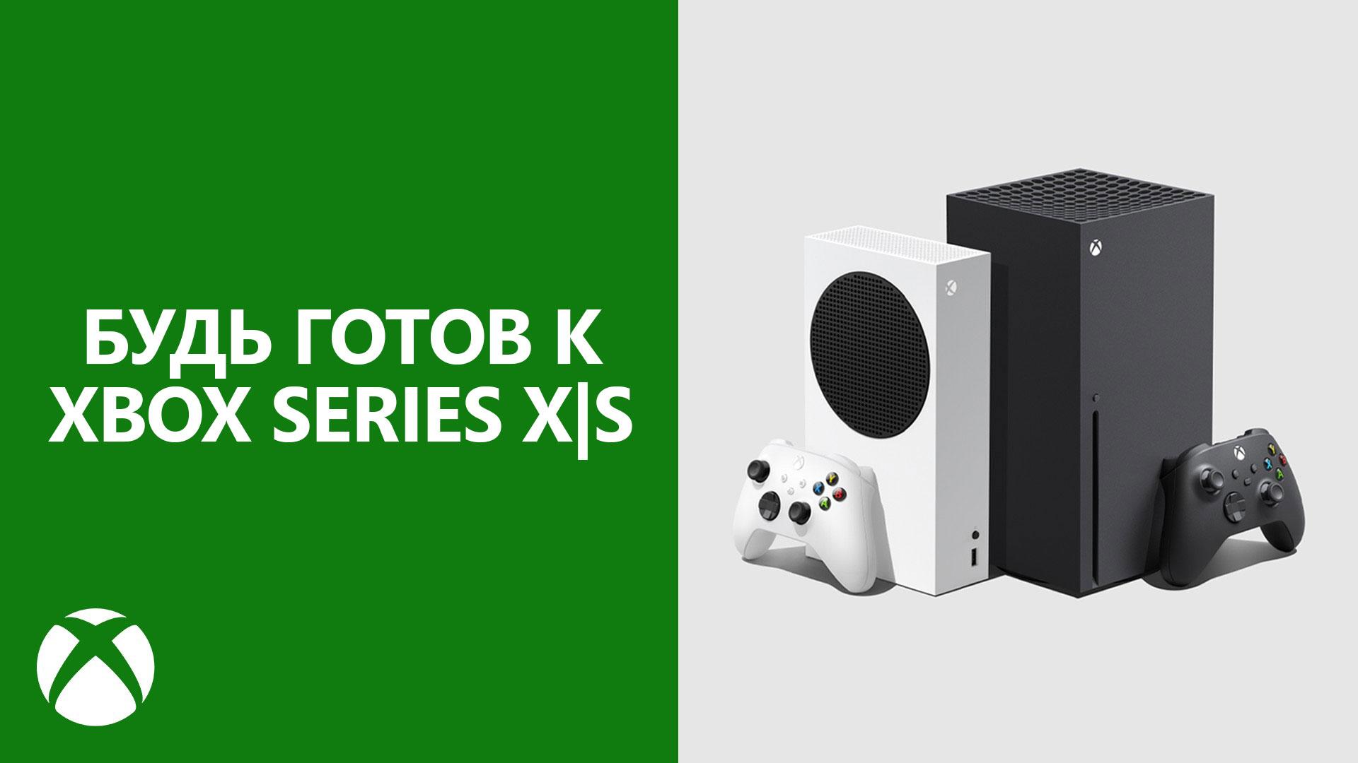 Video For Десять подготовительных шагов к Xbox Series X|S